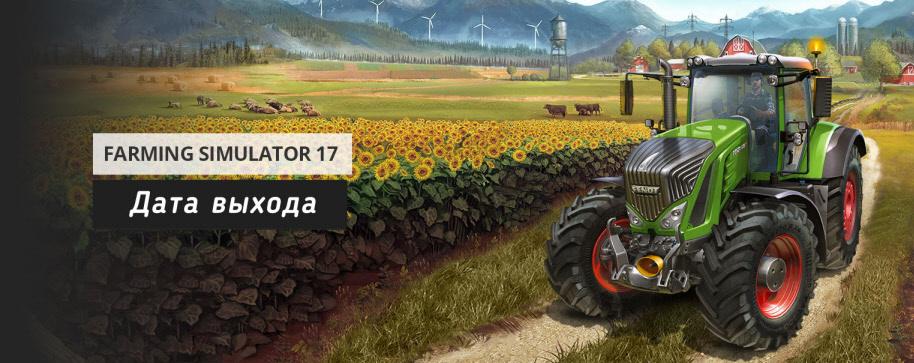 Дата выходаFarming Simulator 2017
