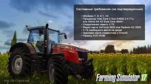 Farming Simulator 2017: системные требования