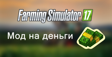 Farming Simulator 2017: мод на деньги