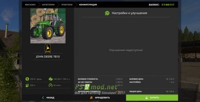 Мод John Deere 7810 для Farming Simulator 2017