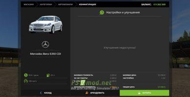 Мод автомобиля Mercedes E350 German-Look
