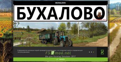 Бухалово для Фермер Симулятор 2017