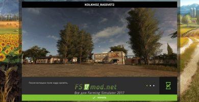 карта Колхоз Рассвет 2 для Farming Simulator 2017