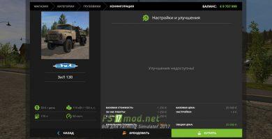 Мод самосвала ЗиЛ 130 для игры Фермер Симулятор 2017
