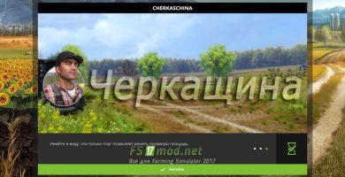 Мод Черкащина для Farming Simulator 2017