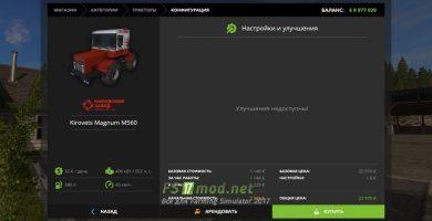Мод трактора Кировец Magnum M560