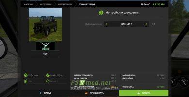 Мод УАЗ-469 для заправки сеялок