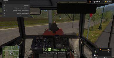 ВТ-150  вид из кабины