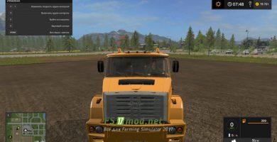Мол ЗИЛ ММЗ 555 Мультиколор для Farming Simulator 2017