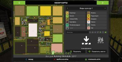 Мод на карту EARTH OF THE DE WORLD для игры Фермер Симулятор 2017
