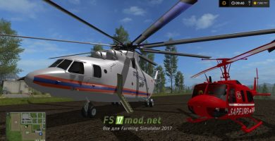 Мод «helicopter»