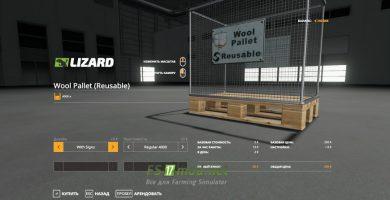 Wool Pallet – Buyable в магазине