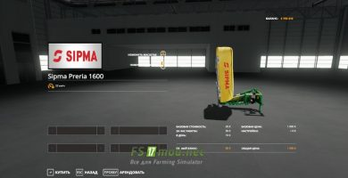 Sipma Preria 1600 в магазине