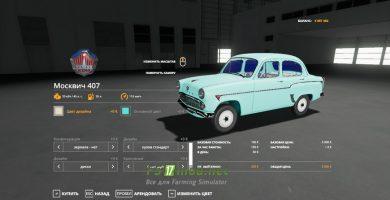 Мод на автомобиль Москвич 407 для Farming Simulator 2019